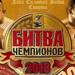 Battle of Champions – Arkhangelsk 2013 Başlıyor